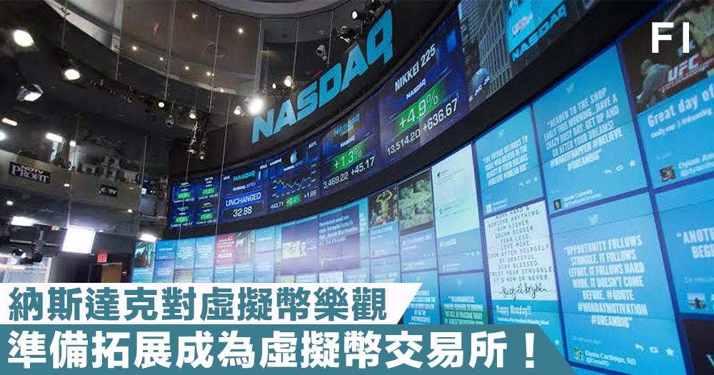 【虛擬幣風潮】納斯達克對虛擬幣樂觀,準備拓展成為虛擬幣交易所!