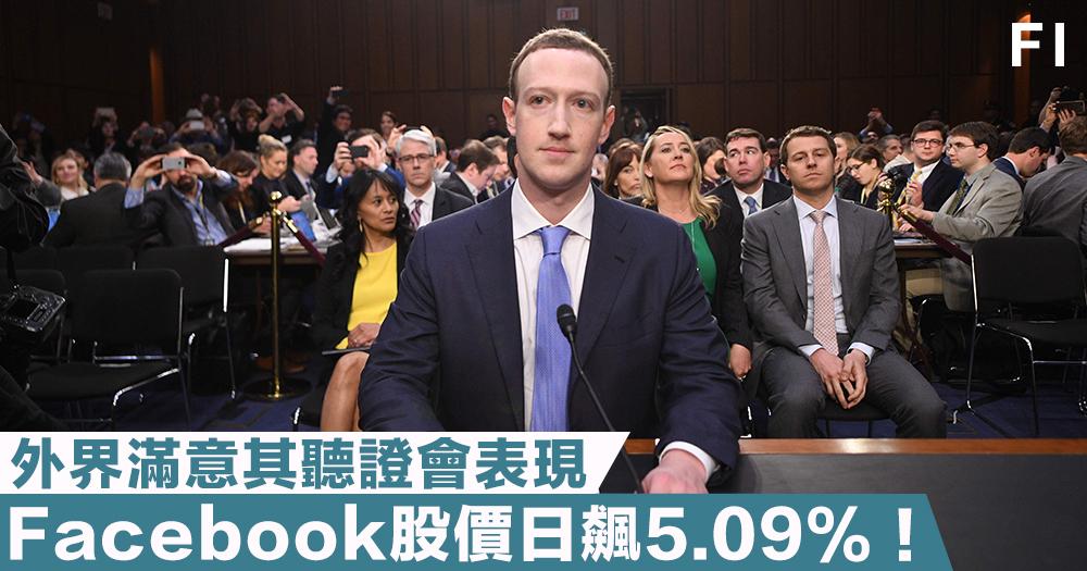 【重拾信心】朱克伯格在聽證會供詞令外界滿意,成功令Facebook股價逆轉,創2年來最大單日升幅!