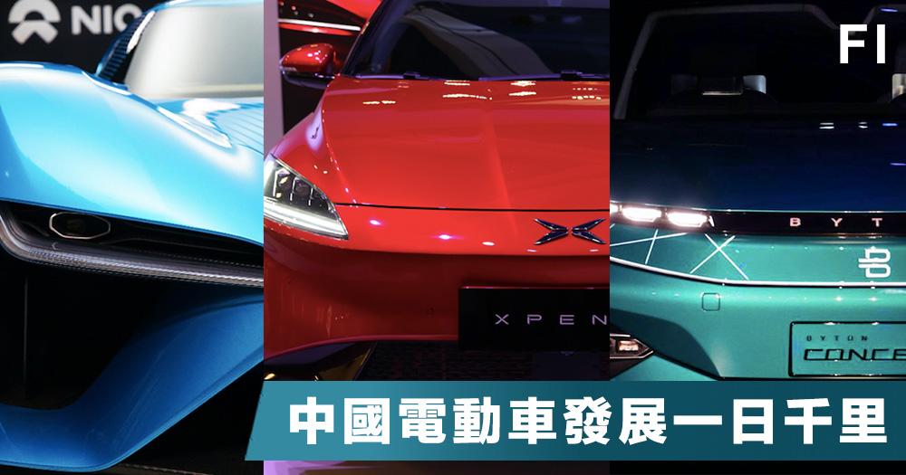 【市場剖析】中國電動車發展一日千里,車企數量超過20家,當中8大新勢力總估值逾230億美元!