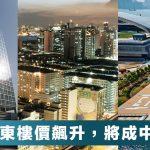 【新中環?】港府打造九龍東成新核心商業區,分析該區樓價急升3大因素!