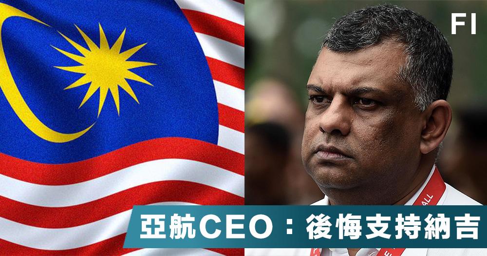 【押錯注碼】亞航CEO稱公開支持納吉為「終生遺憾」,道歉後亞航股價仍崩跌13%!