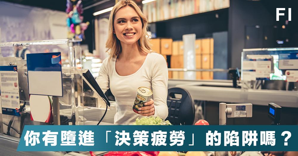 【決策疲勞】有否想過,為什麼超市收銀機附近總會放糖果、香口膠這類型產品?