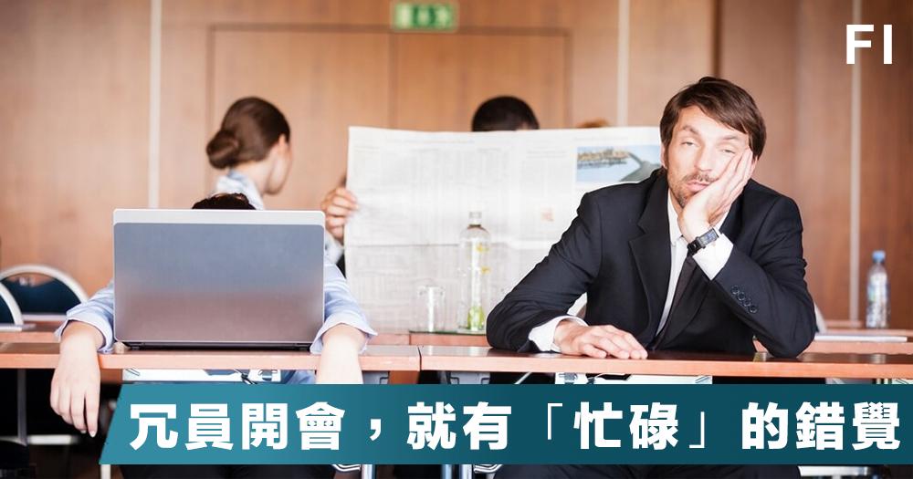【開會謬誤】盤點不同國家的開會文化:沒能力的人在會議席上,就有「忙碌」的錯覺!