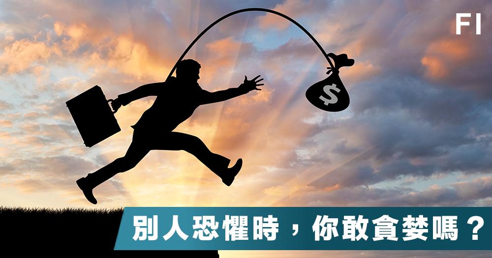 投資心法篇︰「貪心」與「知足」的藝術|Starman資本攻略|Fortune Insight