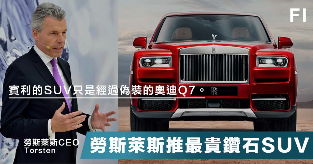 """【最貴SUV】勞斯萊斯批賓利已喪失獨特性,亮相首款SUV""""Cullinan"""",預計售價350萬港元!"""