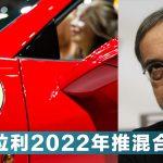 【拒絕電動車?】法拉利難棄經典引擎聲,2022年只會嘗試推Hybrid混合動力跑車!