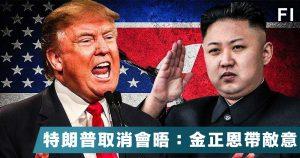 【取消會晤】特朗普稱金正恩近日發表的聲明「帶有憤怒和敵意」,決定取消6月與美韓會!