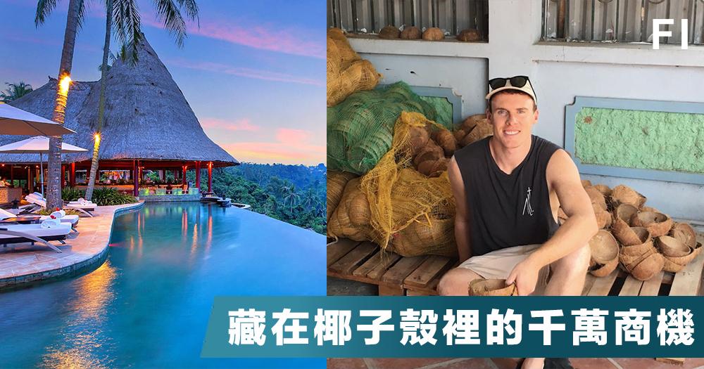 【千萬商機】一次峇里島旅遊,偶而發現藏在廢物裡的商機,最後憑「椰殻」獲得逾千萬港元的投資!