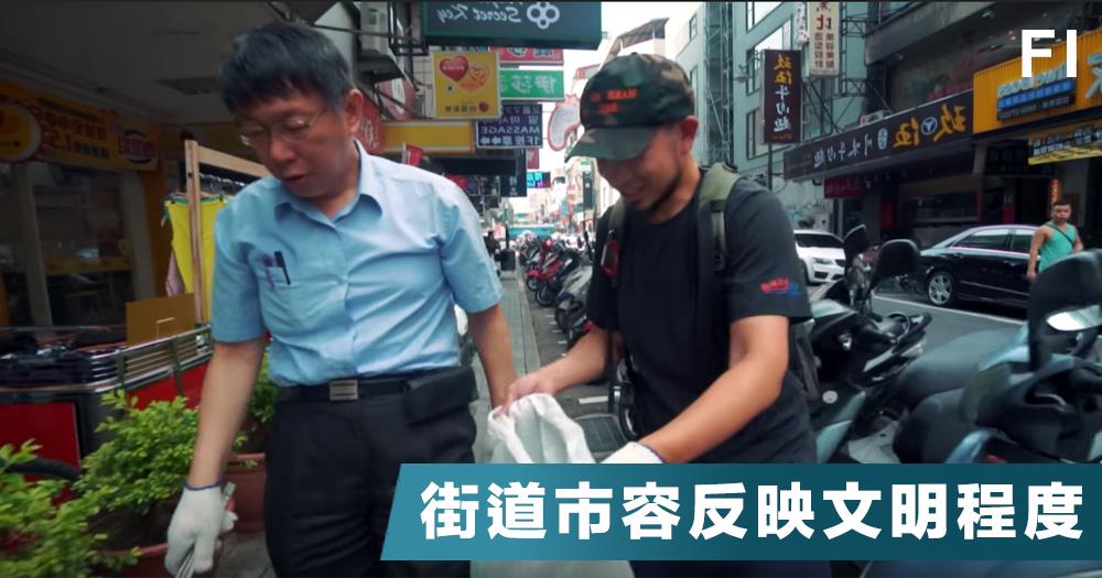 【文明程度】台北市市長柯文哲應市民挑戰,於台北市最多煙蒂的街道撿煙蒂,感嘆市民水準不足!