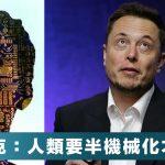 【狂人預言】馬斯克再發表驚人言論,大膽作出10大預言:人類需要「半機器化」才能繼續生存?