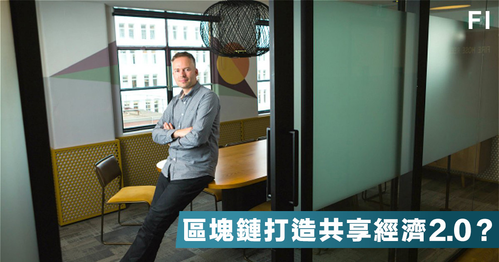 【區塊革命】區塊鏈打造共享經濟2.0?共享平台ShareRing和共享集團合作,藉香港進入中國市場!