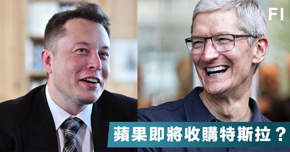 【強強聯手】美媒預計蘋果將收購特斯拉,前者已經對後者進行了兩次盡職調查!
