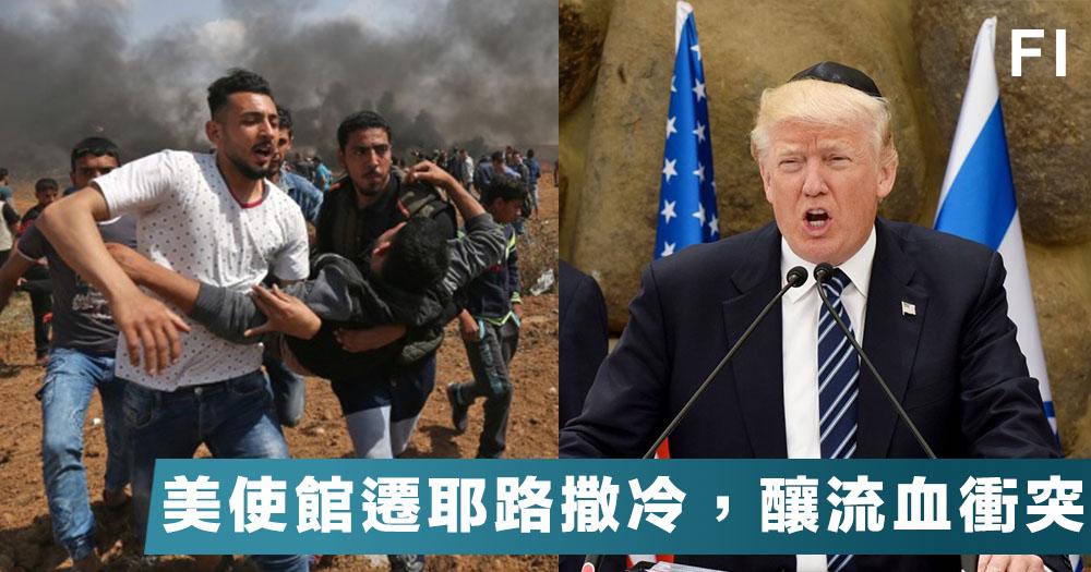 【劍拔弩張】特朗普將美國駐以色列大使館遷至耶路撒冷,以巴兩國發生大衝突,造成至少83死2200傷。