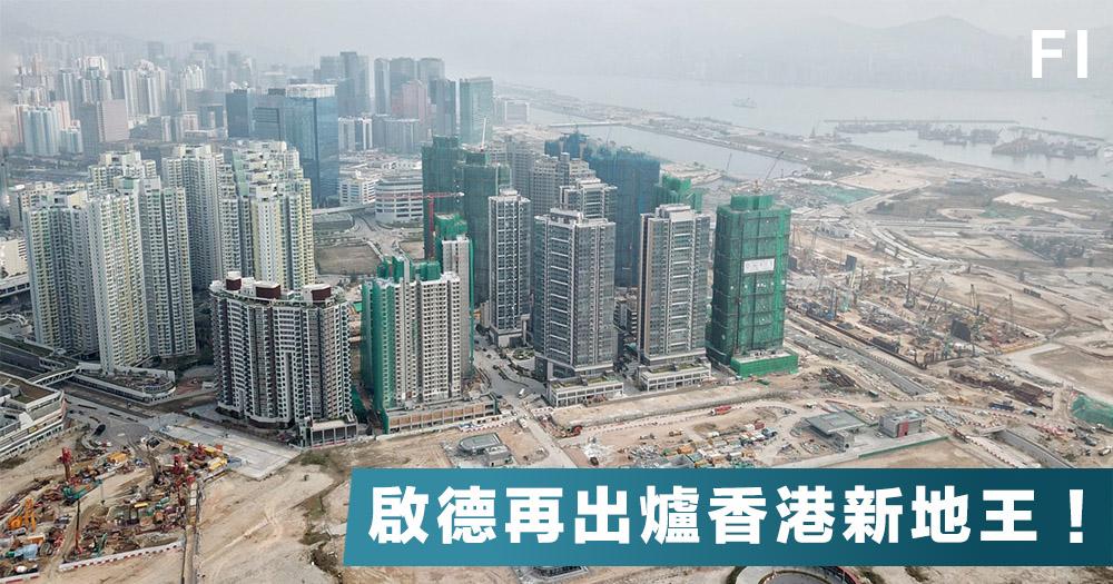 【香港地王】新鴻基豪斥天價251億港元,投得啟德住宅地,創下香港新地王紀綠!