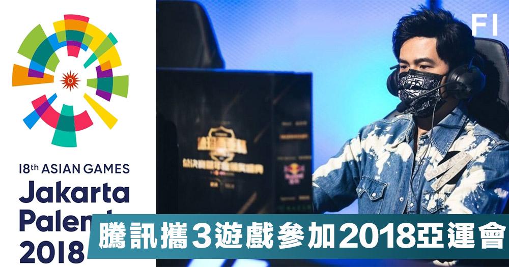 【電子體育】騰訊攜3款電子遊戲參加2018亞運會,為電子競技在2022亞運會作為正式項目熱身!