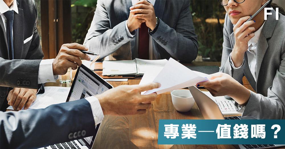所謂「專業」是怎樣煉成的?有多值錢?|卡比|Fortune Insight