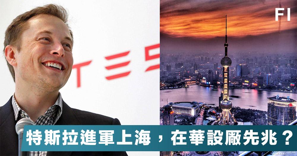 【中國市場】特斯拉在上海成立新公司,注冊資本達一億人民幣,這是在華設厰的徵兆?