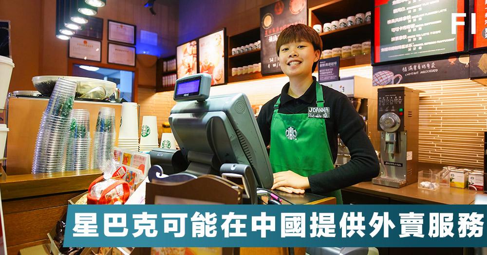 【咖啡王國】星巴克表示在不久的將來,可能會在中國開通外賣服務!