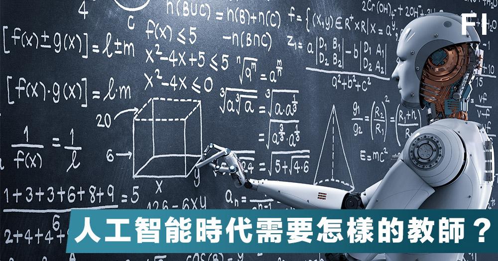 【智能時代】教師被列為人工智能時代最不可能被取替的職業,但是有種教師一定很快被淘汰!