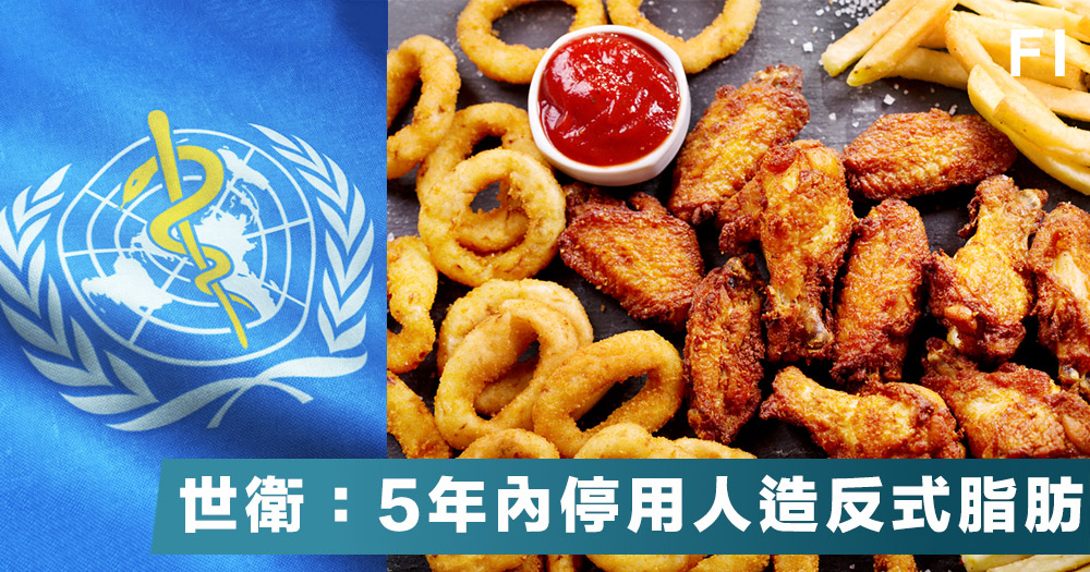 【健康飲食】反式脂肪每年在全球造成50萬人死亡,世衛計劃在5年來停用所有人造反式脂肪,麥當勞和雀巢等國際公司已響應!