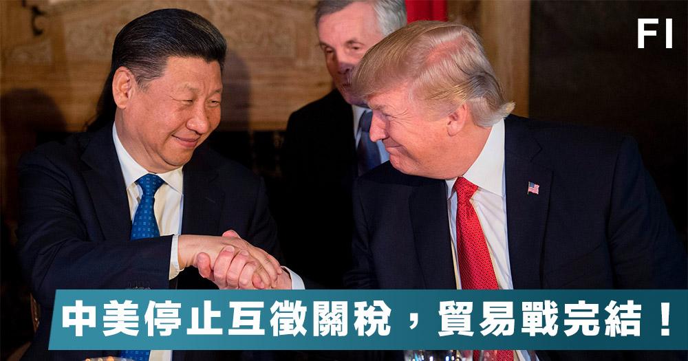 【中美停戰】中美達成協議停打貿易戰,互不加徵關稅,港股今造好急升逾370點。