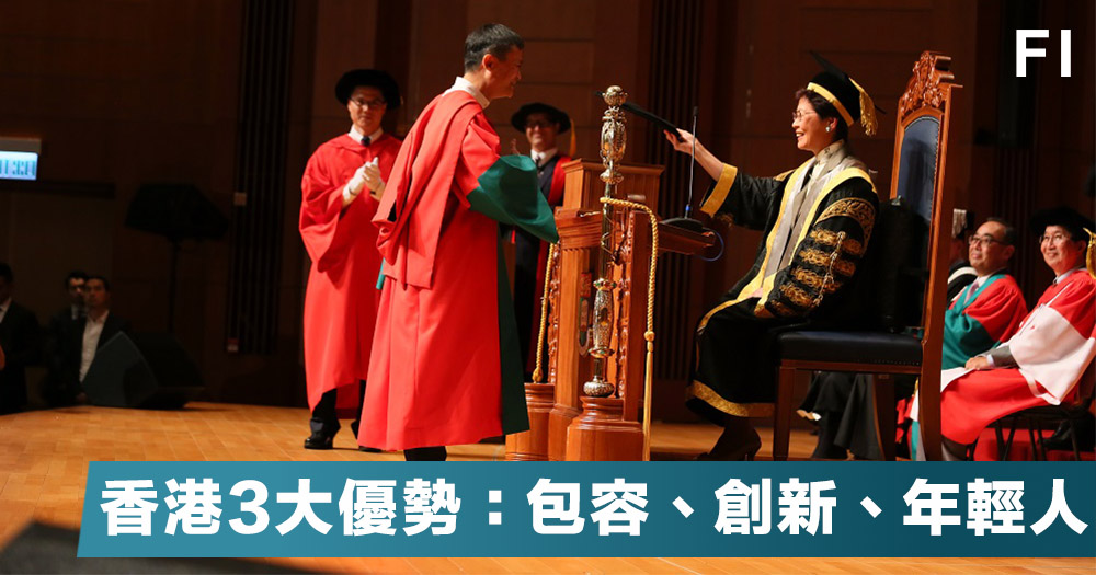 【馬雲來港】林鄭代表港大頒博士學位給馬雲,馬雲:香港的年輕人眼睛要往外看,要解決世界的問題,別人的問題。