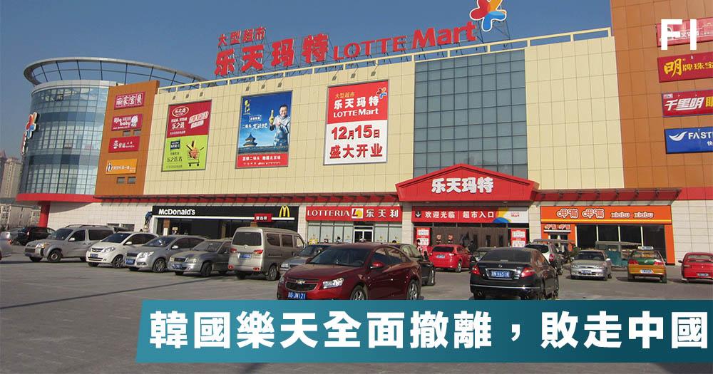 【外資撒離】韓國樂天全面撤離中國,72家門店被中企一口吞下,上演一場中國版「鄧寇克大撤退」。