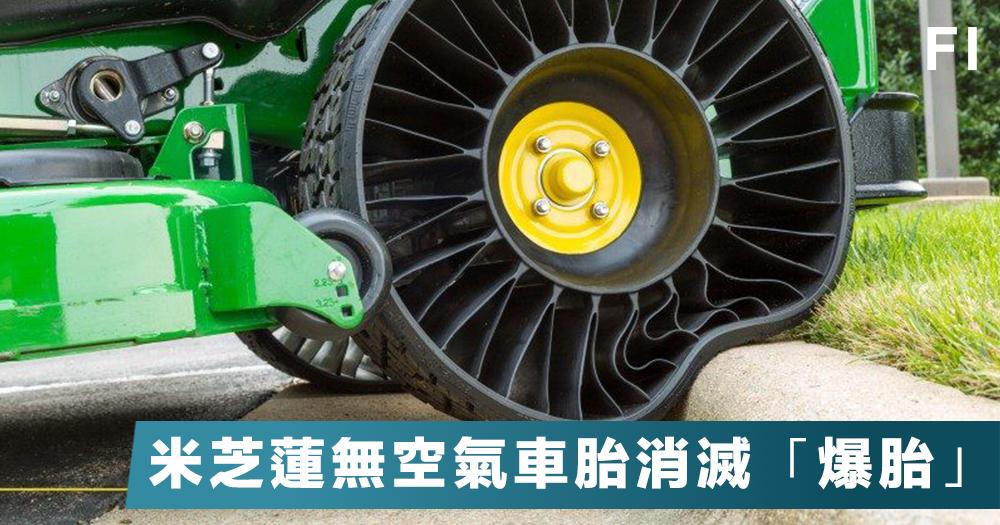 【崎嶇無懼】米芝蓮推出無空氣車胎,從此消滅「爆胎」情況!