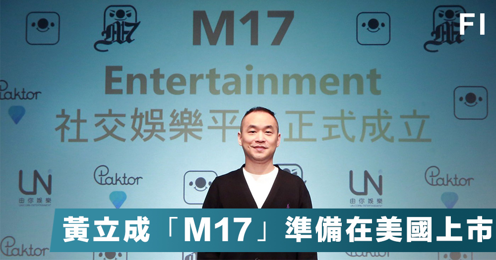 【直播商業】台灣藝人黃立成創立的「M17」準備IPO,7千多名主播生產近8成內容,公司9成收入來自「直播打賞」!