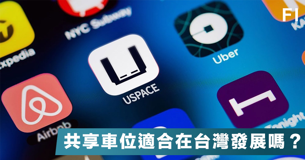 【共享經濟】你想過車位也可以共享嗎,台灣新創USPACE完成天使輪募資,究竟共享車位發展前途如何?