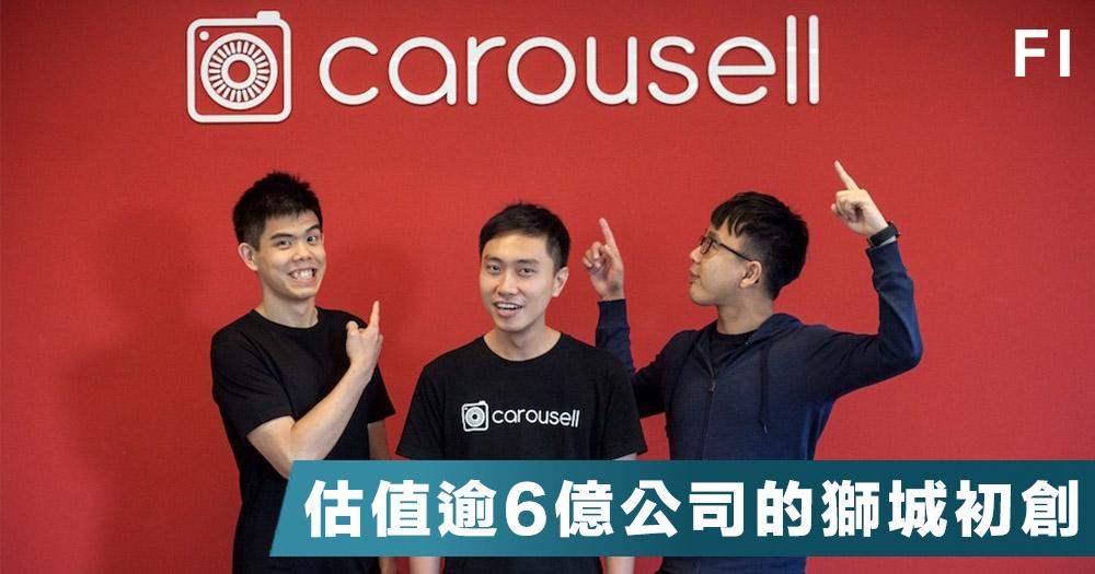 【億元商機】二手拍賣平台Carousell獲6.63億港元C輪融資,現上架商品總量超過1.4億!