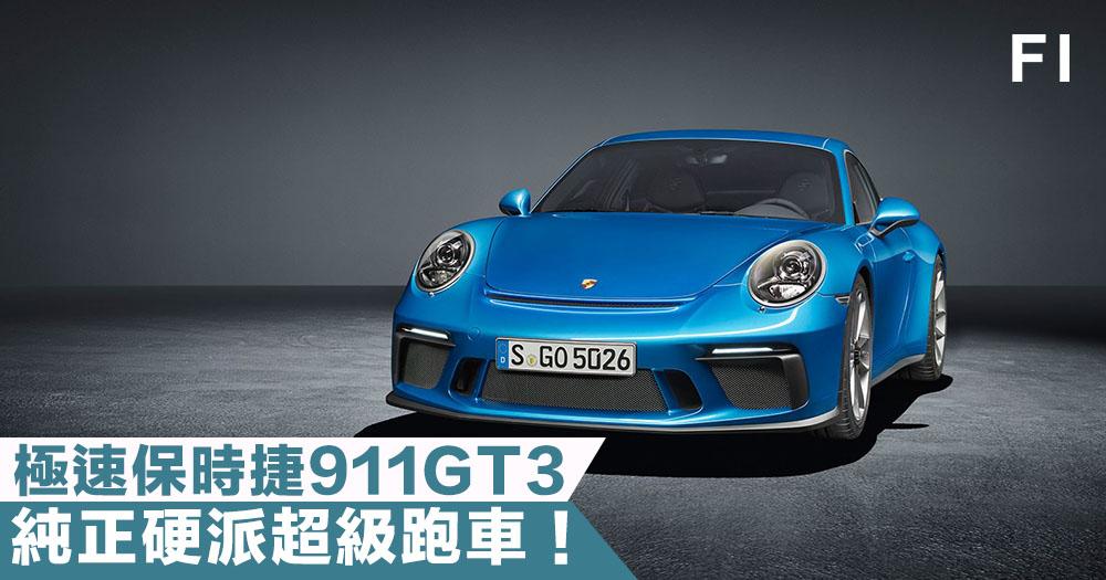 【萬眾矚目】極速保時捷911GT3,純正硬派超級跑車!3.8秒達到最高時速196英里!