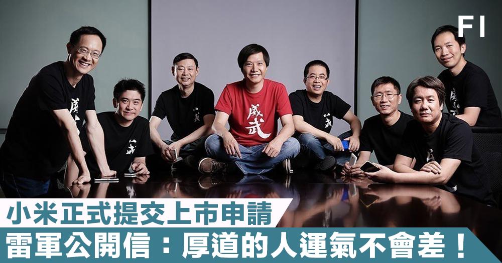 【矚目巨擘】小米正式提交香港上市申請,料成首間「同股不同權」企業!雷軍公開信:厚道的人運氣不會太差!