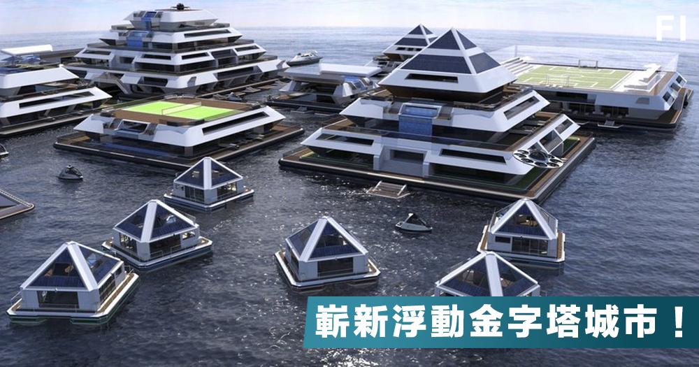 【奇思妙想】屹立於水面上的金字塔?嶄新浮動金字塔城市,或成未來建築新趨勢!
