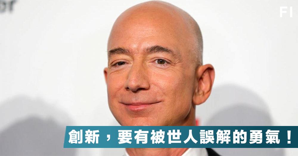 【雖千萬人】Jeff Bezos大談創新之道:沒有被世人誤解的勇氣,那就不要創新!