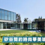 【簡約時尚】矽谷3000萬美元華美玻璃豪宅,簡約、時尚、摩登的代名詞!