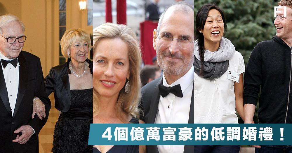 【平淡似水】4個億萬富豪的低調婚禮,誰說婚禮一定要奢侈豪華?