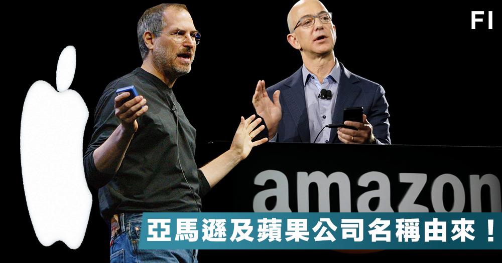 【名字藝術】究竟全球企業龍頭的名稱何解?Amazon、Apple公司名稱的由來!