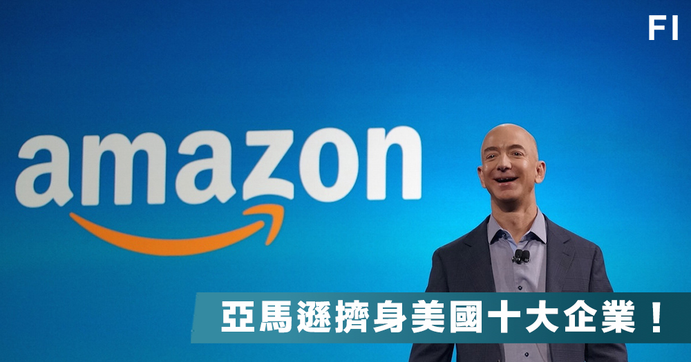 【頂尖企業】Amazon擠身美國十大企業,價值超過7670億美元!