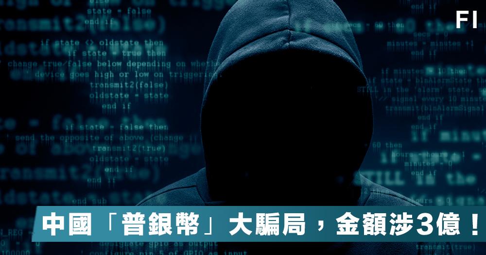 【貨幣騙局】中國虛擬貨幣「龐氏騙局」,普銀幣騙取3000人共3億人民幣!