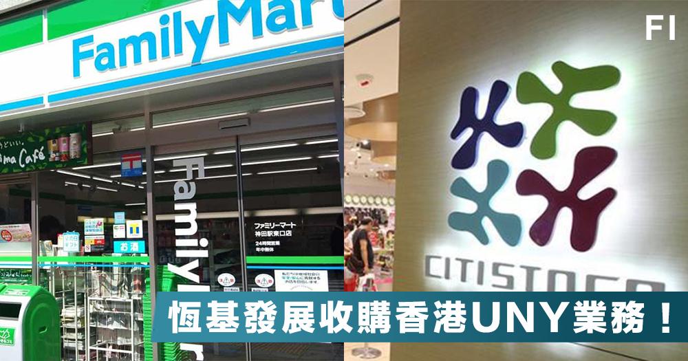 【進軍日企】恆基發展3億收購香港UNY業務,揉合日企百貨,千色店營運或刷出新火花!