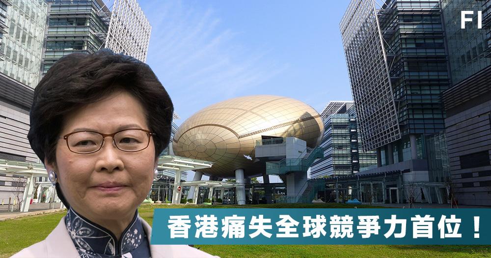 【競爭力疲弱】香港痛失全球競爭力首位,科創基建落後,致使排名下跌!