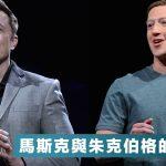 【成功要素】帶領踏上千億富豪之路的成功要素,Elon Musk與朱克伯格的共同點!