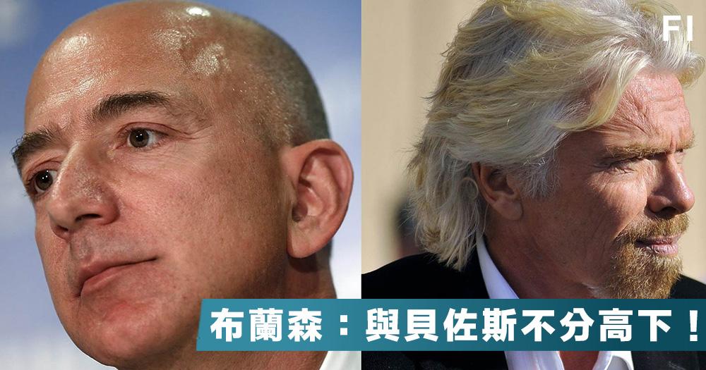 【強強對碰】英國維珍集團CEO Richard Branson豪言:在太空競賽中與Jeff Bezos不分高下!