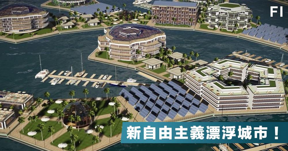 【漂浮城市】未來城市新藍圖,擁有自己的政府及貨幣的新自由主義漂浮城市!