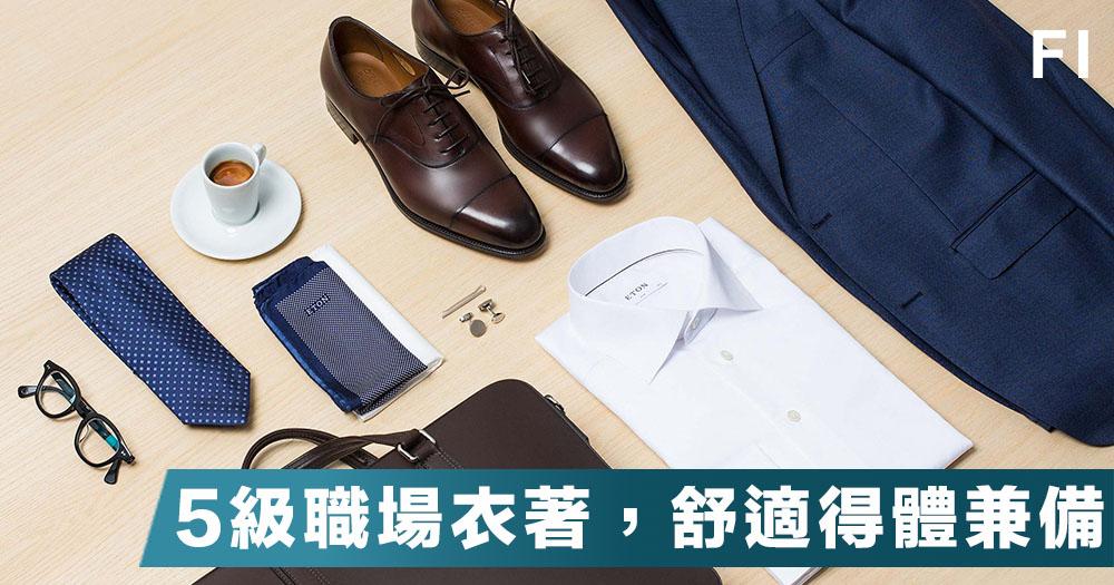 【人靠衣裝】職場衣著分5級,讓你輕鬆駕馭各種工作環境!