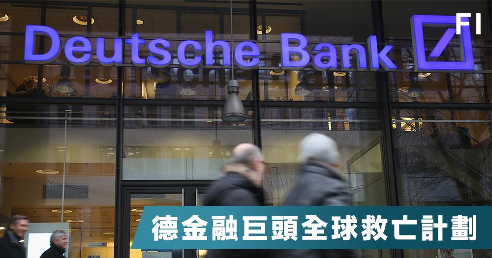 【斷臂求生】德國金融巨頭連續3年虧損,裁員10,000人以力挽狂瀾!