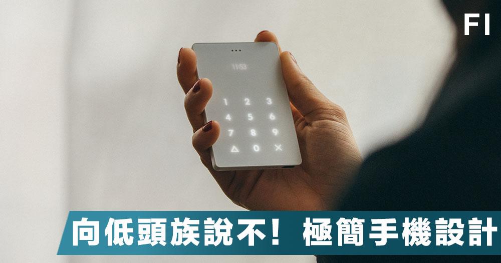 【反璞歸真】只能撥電話、接電話?終極簡約手機設計,讓用家拒當低頭族!