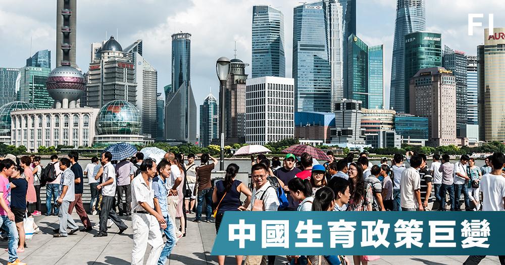 【政策巨變】中國欲取消奉行近40年的生育限制,國策變動怎樣引領經濟向前?