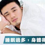 【適可宜止】睡過10小時增患病風險,到底睡多少就足夠?